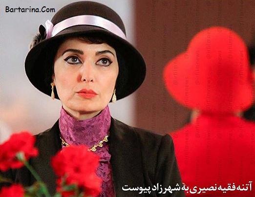 آتنه فقیه نصیری به سریال شهرزاد 2 پیوست + عکس