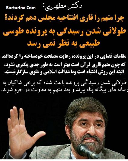انتقاد علی مطهری از رسیدگی به پرونده سعید طوسی + عکس