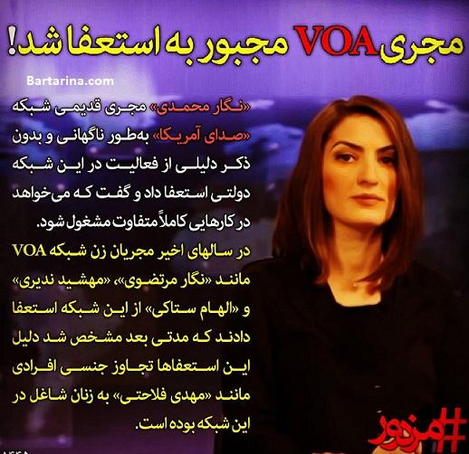 استعفای نگار محمدی مجری به دلیل آزار جنسی مهدی فلاحتی