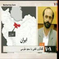 فیلم مصاحبه سعید طوسی با مهدی فلاحتی در صدای آمریکا Voa