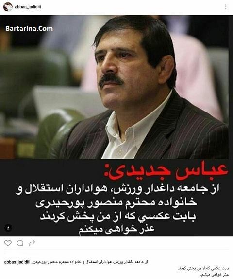 عباس جدیدی بخاطر عکس با مرحوم منصور پورحیدری معذرت خواهی کرد