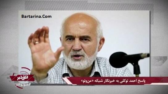 فیلم مصاحبه شبکه من و تو با احمد توکلی نماینده مجلس