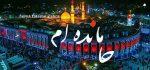 اس ام اس جدید و پیامک تسلیت اربعین حسینی ۹۵