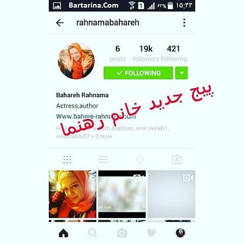 صفحه اینستاگرام بهاره رهنما هک شد آدرس پیج جدید بهاره رهنما