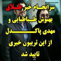دانلود فیلم تایید طلاق بهنوش طباطبایی و مهدی پاکدل