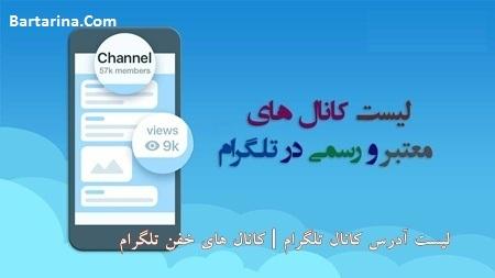 کانال تلگرام خود را معرفی کنید + لیست بهترین کانال تلگرام