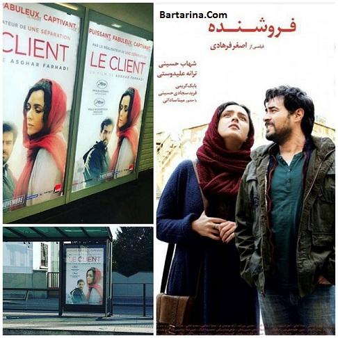 عکس پوستر آمریکایی فیلم فروشنده اصغر فرهادی