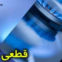 دلیل قطعی گاز در استان مازندران ۴ آذر ۹۵ + زمان وصل گاز