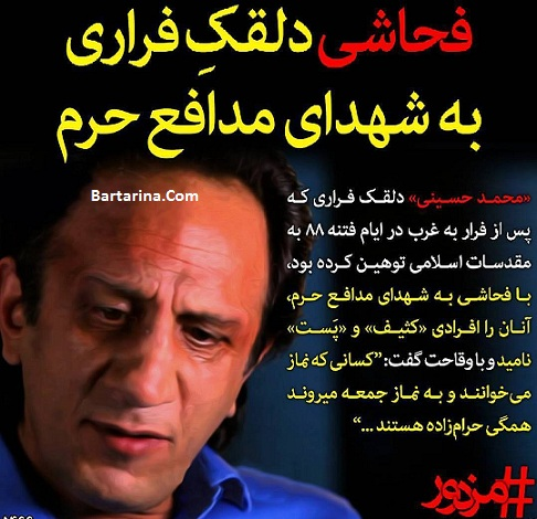 دانلود فیلم توهین محمد حسینی به شهدای مدافع حرم