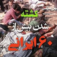 اسامی شهدا و کشته های ایرانی انفجار بمب حله عراق ۴ آذر ۹۵