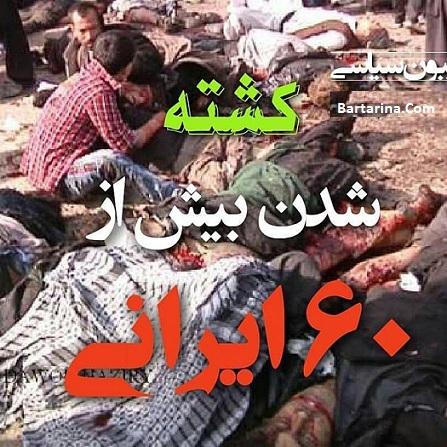 اسامی شهدا و کشته های ایرانی انفجار بمب حله عراق 4 آذر 95