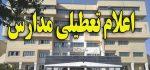 تعطیلی مدارس تهران و شهرستان ها برای آلودگی شنبه ۱۳ آبان ۹۶