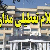 تعطیلی مدارس تهران به دلیل آلودگی هوا چهارشنبه ۲۹ دی ۹۵