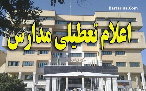 تعطیلی مدارس تهران و شهرستان ها برای آلودگی شنبه 13 آبان 96