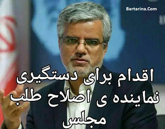 خبر دستگیری محمود صادقی نماینده مجلس + دلیل حکم بازداشت