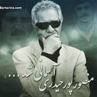 درگذشت منصور پورحیدری پدر استقلال ۱۴ آبان ۹۵ عکس و بیوگرافی