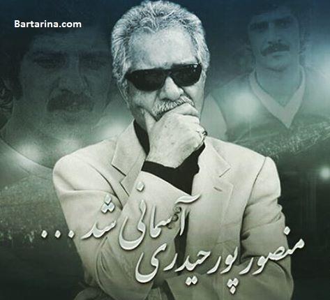درگذشت منصور پورحیدری پدر استقلال 14 آبان 95 عکس و بیوگرافی