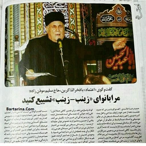 درگذشت استاد سلیم موذن زاده اردبیلی سه شنبه 2 آذر 95 + مداحی