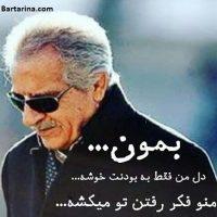 دلنوشته دختر منصور پورحیدری برای سلامتی پدرش + عکس
