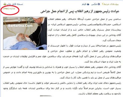 شایعه سکته امام خامنه ای رهبر انقلاب در فضای مجازی + عکس
