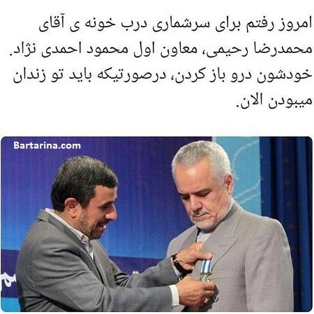 آزادی محمدرضا رحیمی از زندان از زبان مامور سرشماری + عکس