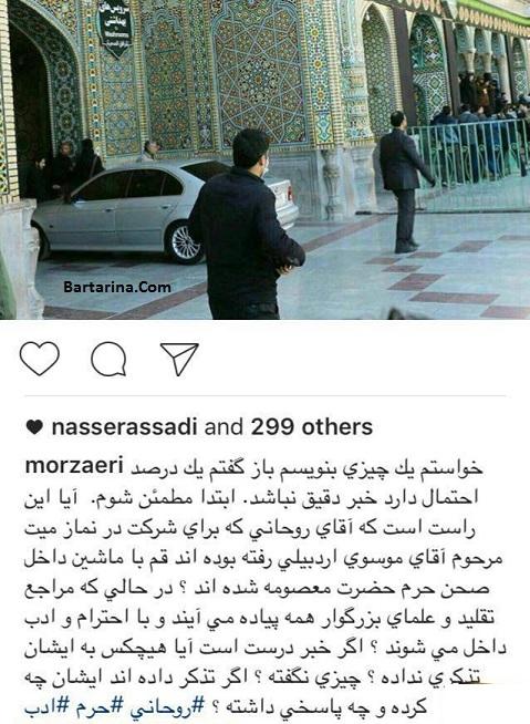 عکس حضور دکتر روحانی در صحن حضرت معصومه با ماشین تکذیب شد