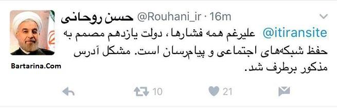 تکذیب توییتری روحانی نسبت به فیلتر شدن برنامه تلگرام