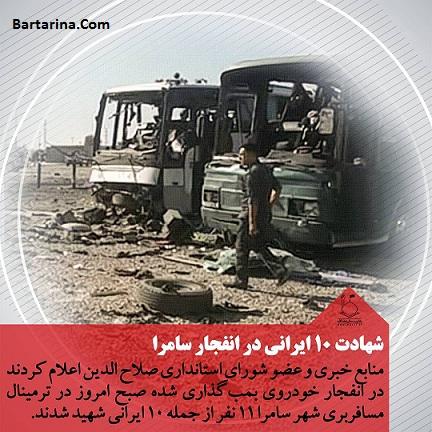 اسامی شهدا و مجروحان ایرانی انفجار سامرا عراق 16 آبان 95
