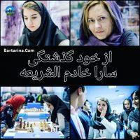 عکس های سارا خادم الشریعه استاد شطرنج و همسرش + فداکاری