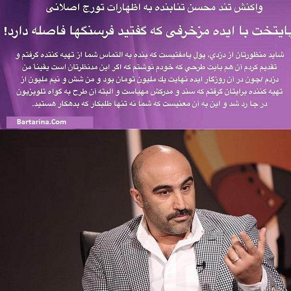 دعوای محسن تنابنده و تورج اصلانی بر سر دزدیده شدن پایتخت