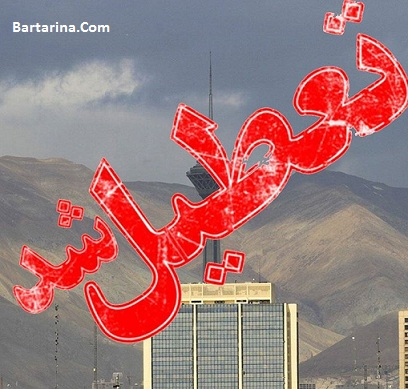 تعطیلی تمام مدارس تهران به علت آلودگی هوا فردا 26 آبان 95