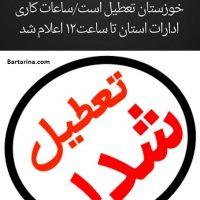 تعطیلی مدارس و ادارات خوزستان بخاطر آلودگی هوا ۱۲ آبان ۹۵
