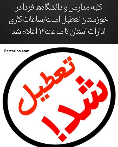تعطیلی مدارس و ادارات خوزستان بخاطر آلودگی هوا 12 آبان 95