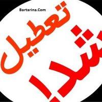 خبر تعطیلی مدارس دانشگاه ها و ادارات چهارشنبه ۲۲ دی ۹۵