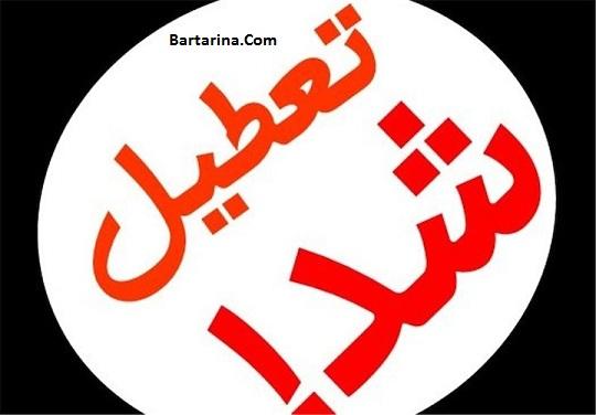 تعطیلی مدارس کشور از جمله تهران فردا یکشنبه 19 دی 95