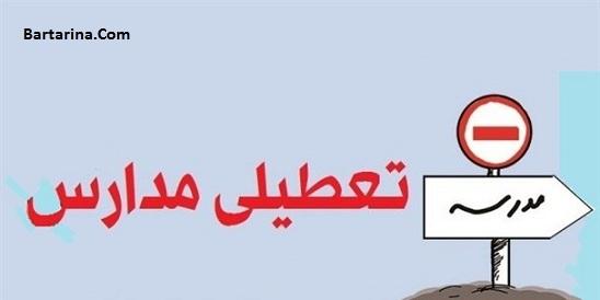 خبر تعطیلی مدارس استان قزوین یکشنبه 20 فروردین 96