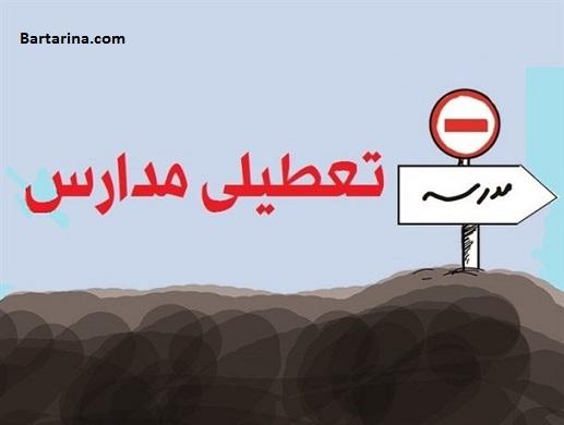 تعطیلی مدارس شوش اندیمشک دشت آزادگان شنبه 29 آبان 95