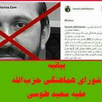 بیانیه انصار حزب الله درباره فساد اخلاقی و مجازات سعید طوسی