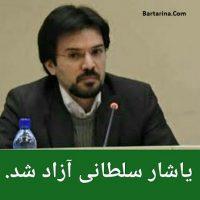 خبر آزادی یاشار سلطانی از زندان امروز شنبه ۲۲ آبان ۹۵