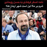 نامه اصغر فرهادی به دکتر حسن روحانی درباره گور خواب ها + عکس