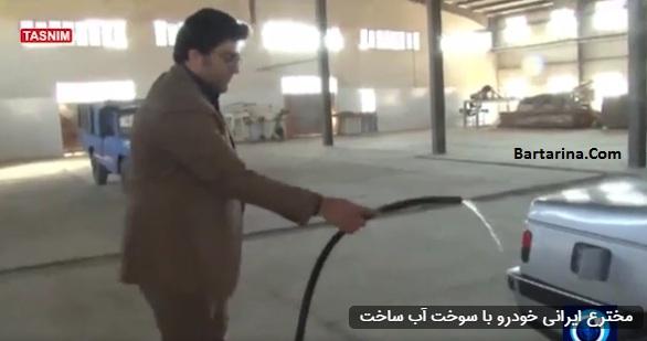 فیلم اختراع ماشین ایرانی توسط جاسمی که با آب کار می کند