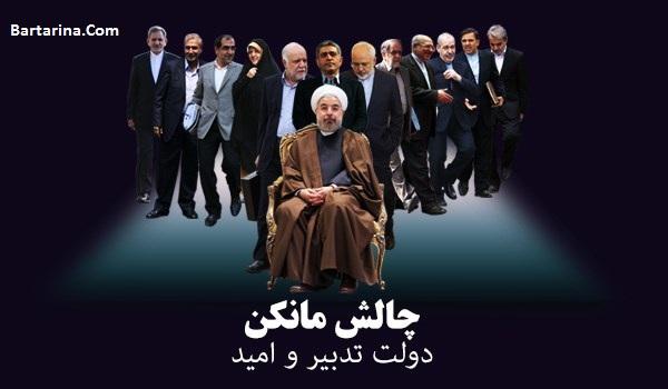فیلم چالش مانکن دولت تدبیر و امید رئیس جمهور روحانی
