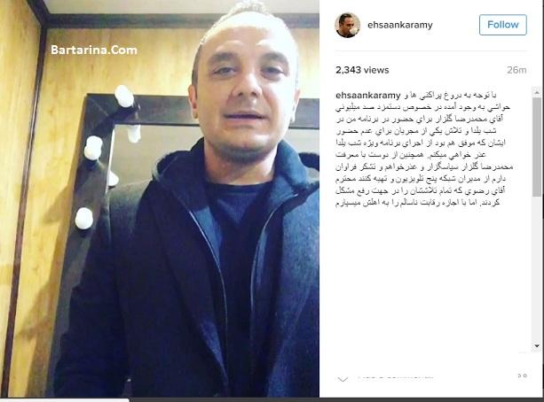 فیلم دعوای احسان کرمی و علی ضیا بر سر گلزار + انصراف کرامی