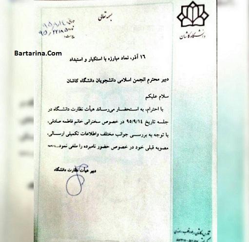 دلیل لغو سخنرانی فائزه هاشمی در دانشگاه کاشان 15 آذر 95
