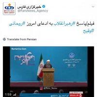 فیلم توهین خبرگزاری فارس به رئیس جمهور روحانی با کلمه وقیح