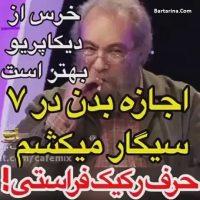 فیلم سیگار کشیدن مسعود فراستی در برنامه + ندیده نقد می کنم