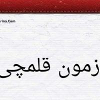 دانلود سوالات و پاسخنامه آزمون کانون قلم چی جمعه ۱۵ بهمن ۹۵