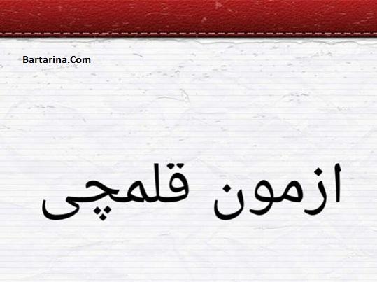 دانلود سوالات و پاسخنامه آزمون کانون قلم چی جمعه 15 بهمن 95
