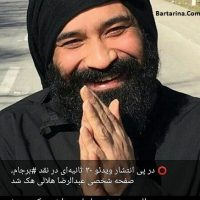 فیلم آواز خواندن عبدالرضا هلالی درباره برجام + هک اینستاگرام