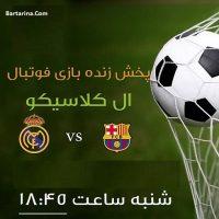 سایت پخش زنده ال کلاسیکو رئال مادرید و بارسلونا ۱۳ آذر ۹۵
